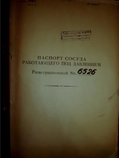 паспорт технического устройства образец - фото 4